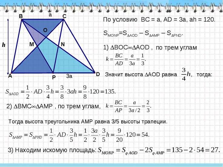 По условию BC = a, АD = 3a, аh = 120. 1) BOC AOD , по трем углам h 2) BMC AMP...