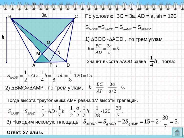 По условию BC = 3a, АD = a, аh = 120. 1) BOC AOD , по трем углам h 2) BMC AMP...