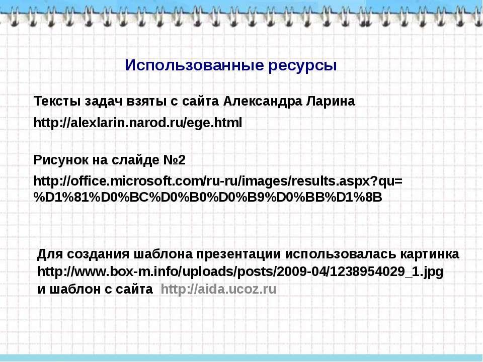 http://office.microsoft.com/ru-ru/images/results.aspx?qu=%D1%81%D0%BC%D0%B0%D...
