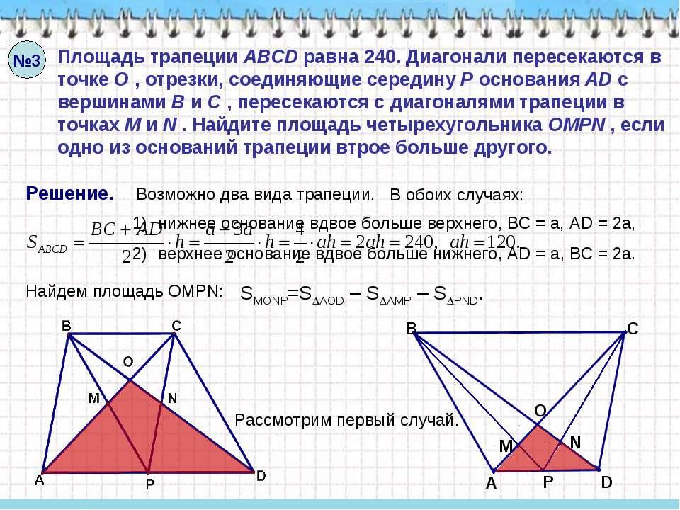 нижнее основание вдвое больше верхнего, BC = a, АD = 2a, верхнее основание вд...