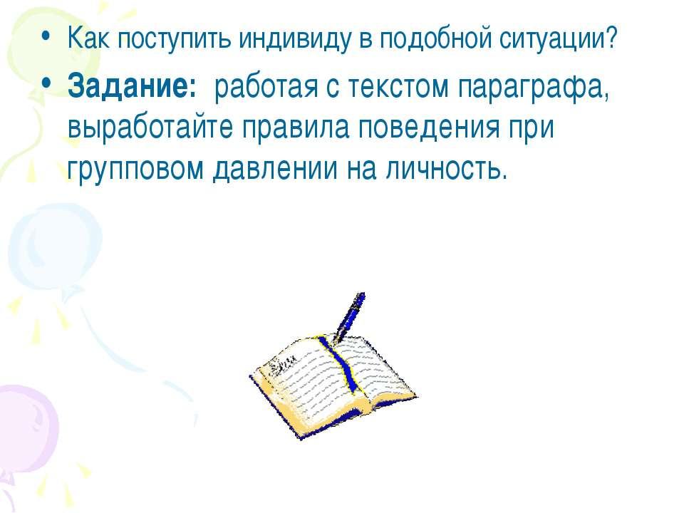 Как поступить индивиду в подобной ситуации? Задание: работая с текстом парагр...