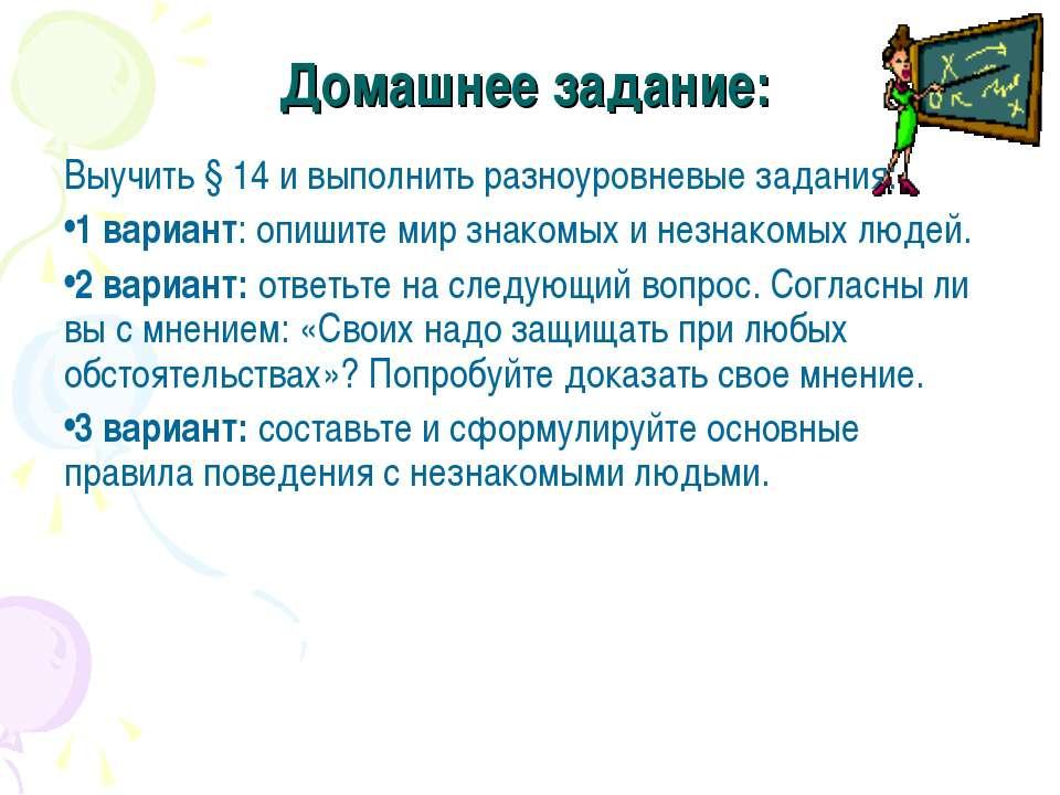 Домашнее задание: Выучить § 14 и выполнить разноуровневые задания: 1 вариант:...