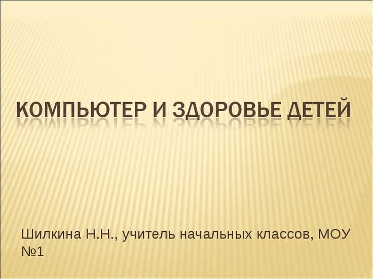 Шилкина Н.Н., учитель начальных классов, МОУ №1