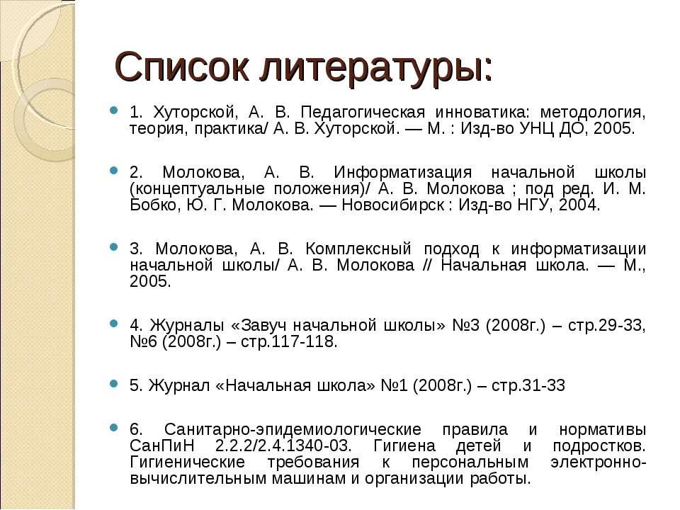 Список литературы: 1. Хуторской, А. В. Педагогическая инноватика: методология...