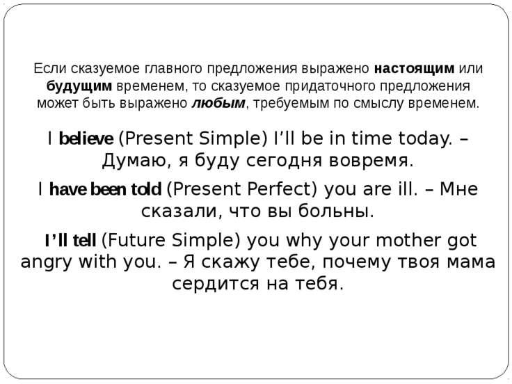 Если сказуемое главного предложения выражено настоящим или будущим временем, ...