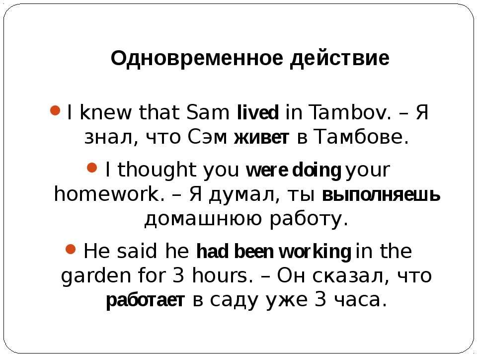 Одновременное действие I knew that Sam lived in Tambov. – Я знал, что Сэм жив...
