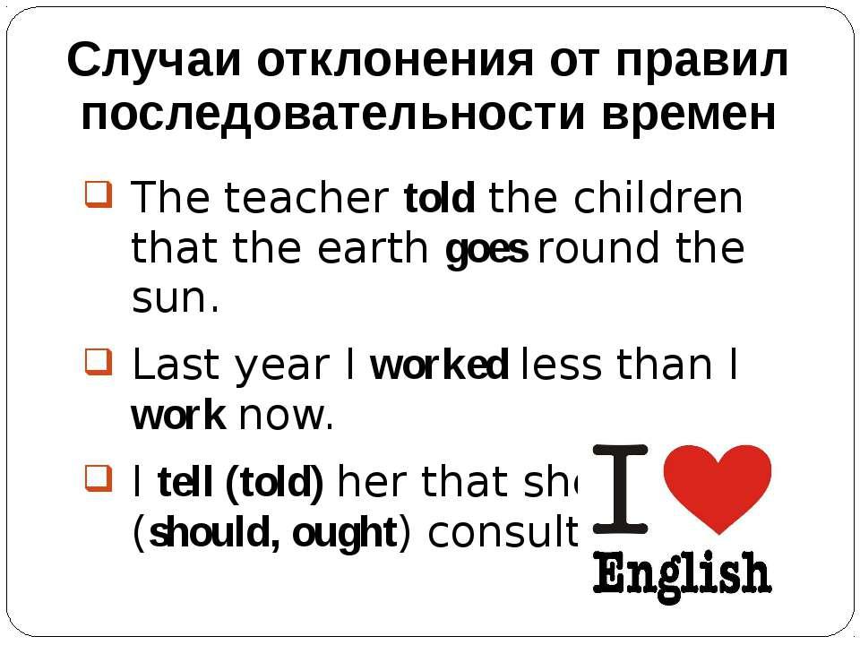 Случаи отклонения от правил последовательности времен The teacher told the ch...