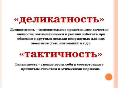 «деликатность» Деликатность – положительное нравственное качество личности, з...