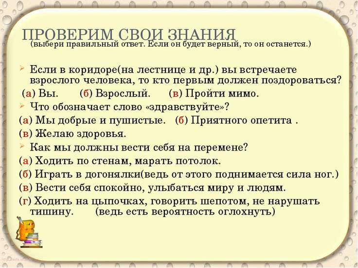 ПРОВЕРИМ СВОИ ЗНАНИЯ (выбери правильный ответ. Если он будет верный, то он ос...