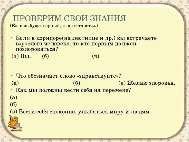 ПРОВЕРИМ СВОИ ЗНАНИЯ (Если он будет верный, то он останется.) Если в коридоре...