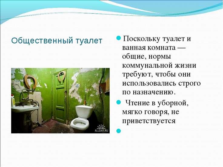 Общественный туалет Поскольку туалет и ванная комната — общие, нормы коммунал...