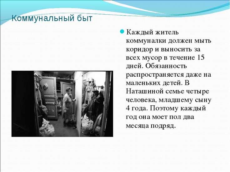 Коммунальный быт Каждый житель коммуналки должен мыть коридор и выносить за в...