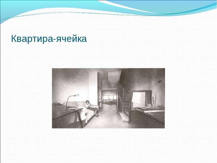 Квартира-ячейка