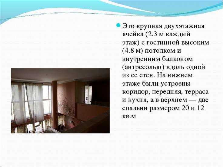 Это крупная двухэтажная ячейка (2.3 м каждый этаж) с гостинной высоким (4.8 м...