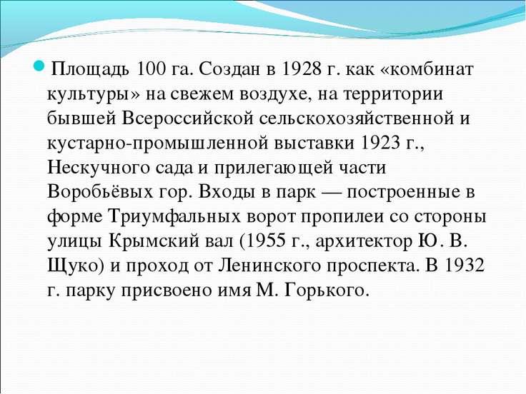 Площадь 100 га. Создан в 1928 г. как «комбинат культуры» на свежем воздухе, н...