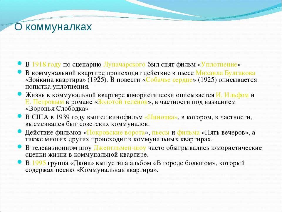О коммуналках В 1918 году по сценарию Луначарского был снят фильм «Уплотнение...
