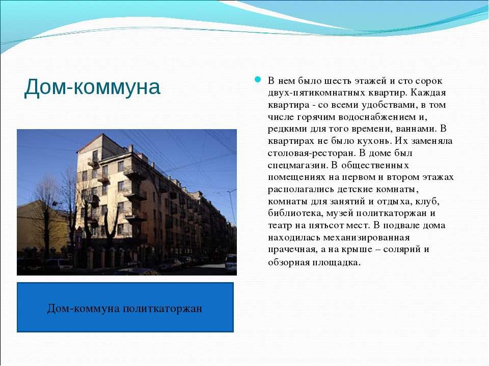 Дом-коммуна В нем было шесть этажей и сто сорок двух-пятикомнатных квартир. К...