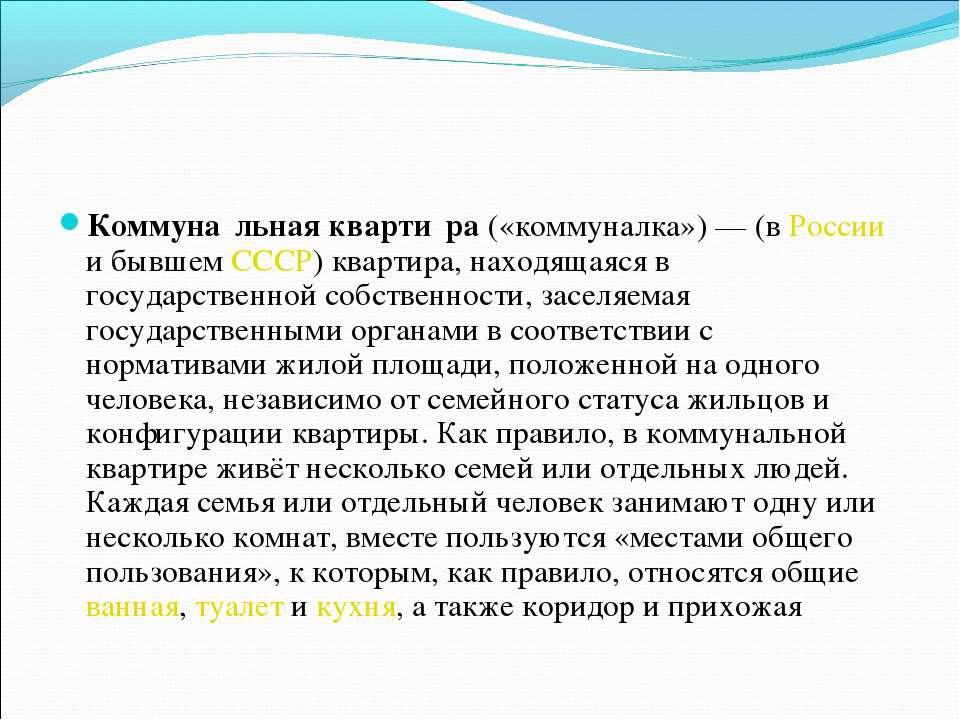 Коммуна льная кварти ра («коммуналка»)— (в России и бывшем СССР) квартира, н...