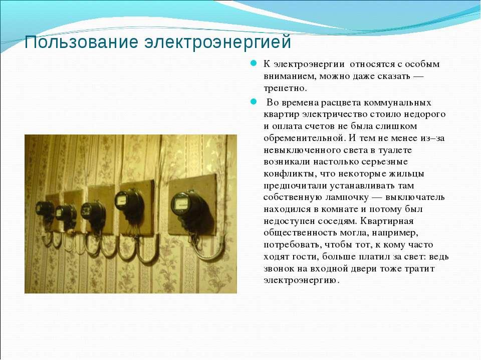 Пользование электроэнергией К электроэнергии относятся с особым вниманием, мо...