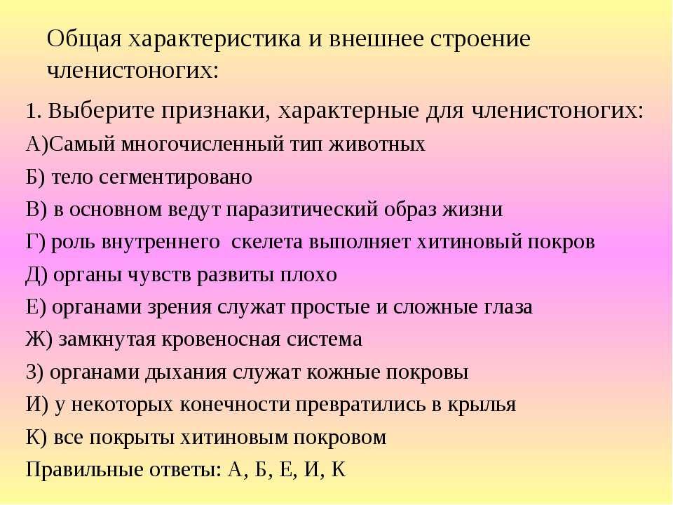 Общая характеристика и внешнее строение членистоногих: 1. Выберите признаки, ...