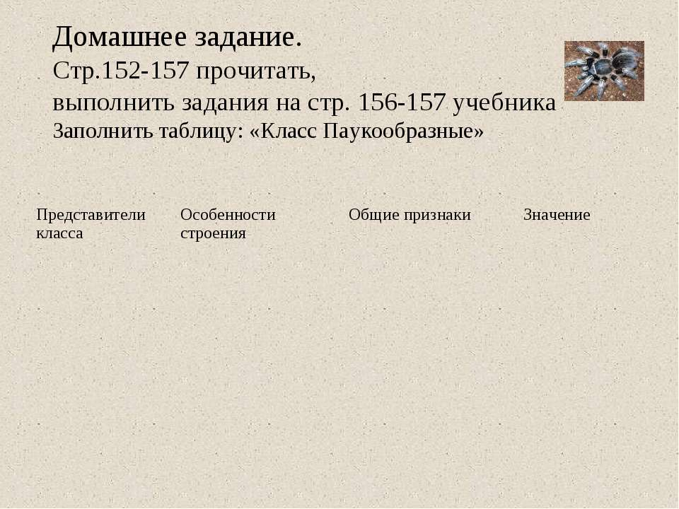 Домашнее задание. Стр.152-157 прочитать, выполнить задания на стр. 156-157 уч...