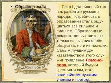 Пётр I дал сильный тол-чок развитию русского народа. Потребность в образовани...