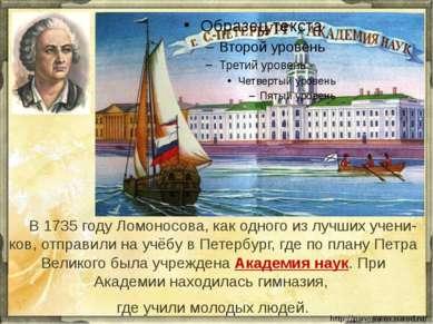 В 1735 году Ломоносова, как одного из лучших учени-ков, отправили на учёбу в ...