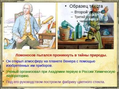 Ломоносов пытался проникнуть в тайны природы. Он открыл атмосферу на планете ...