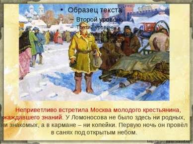 Неприветливо встретила Москва молодого крестьянина, жаждавшего знаний. У Ломо...