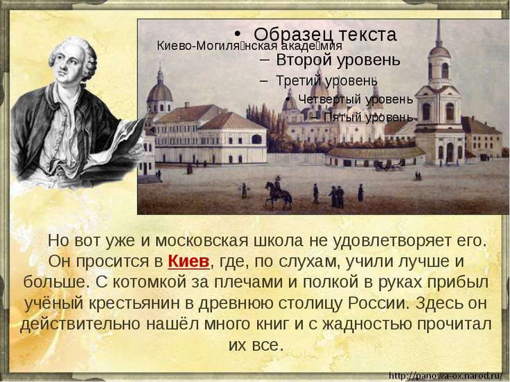 Но вот уже и московская школа не удовлетворяет его. Он просится в Киев, где, ...