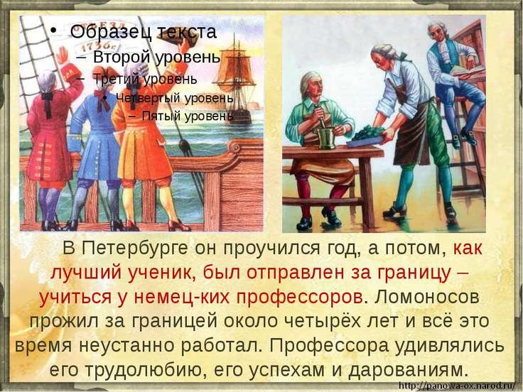 В Петербурге он проучился год, а потом, как лучший ученик, был отправлен за г...