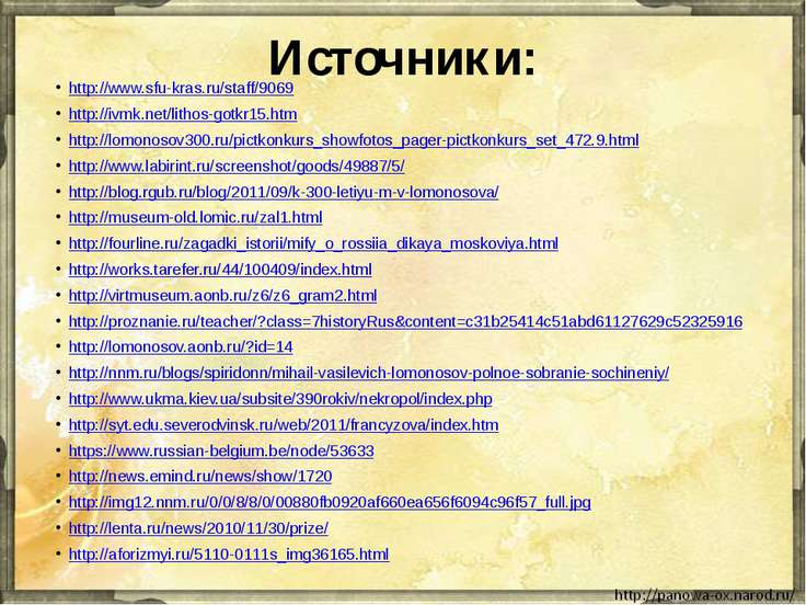 Источники: http://www.sfu-kras.ru/staff/9069 http://ivmk.net/lithos-gotkr15.h...