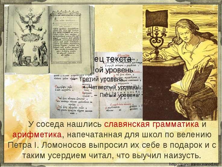 У соседа нашлись славянская грамматика и арифметика, напечатанная для школ по...