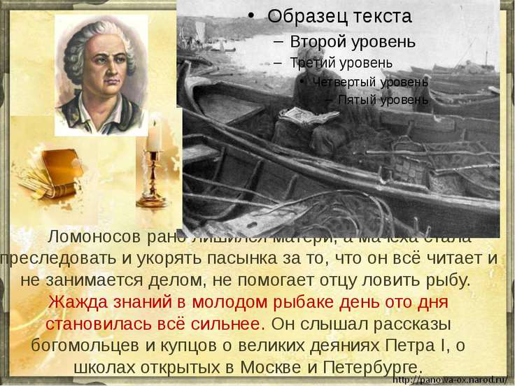 Ломоносов рано лишился матери, а мачеха стала преследовать и укорять пасынка ...