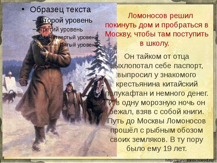 Ломоносов решил покинуть дом и пробраться в Москву, чтобы там поступить в шко...