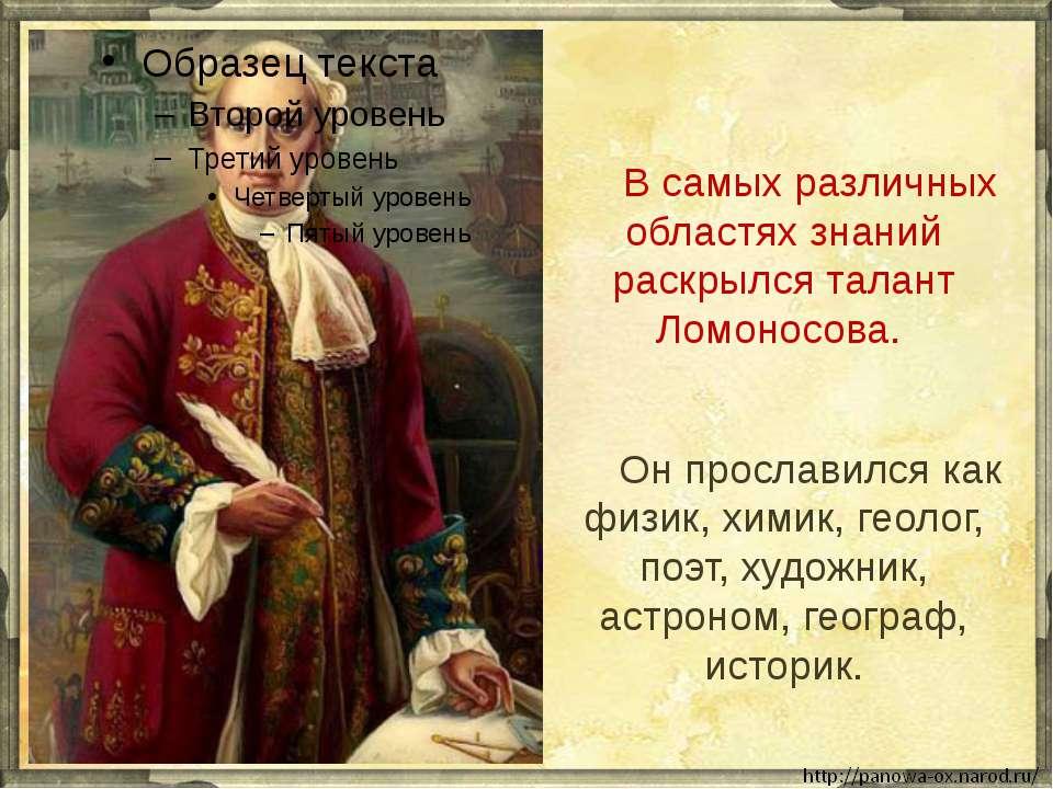 В самых различных областях знаний раскрылся талант Ломоносова. Он прославился...