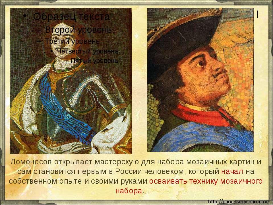 Ломоносов открывает мастерскую для набора мозаичных картин и сам становится п...