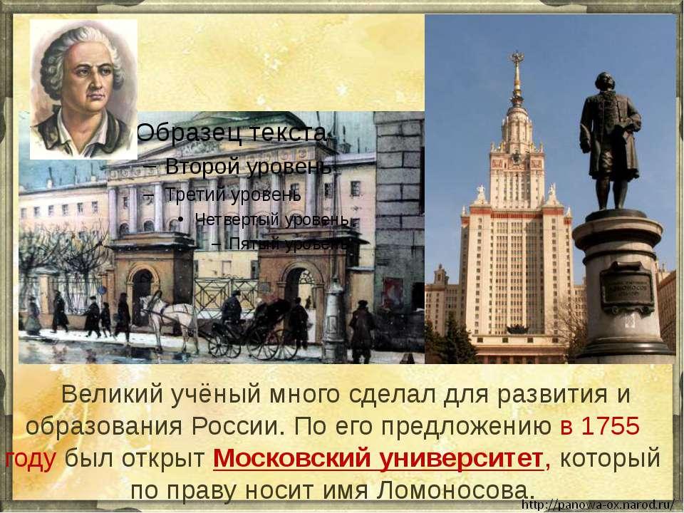 Великий учёный много сделал для развития и образования России. По его предлож...