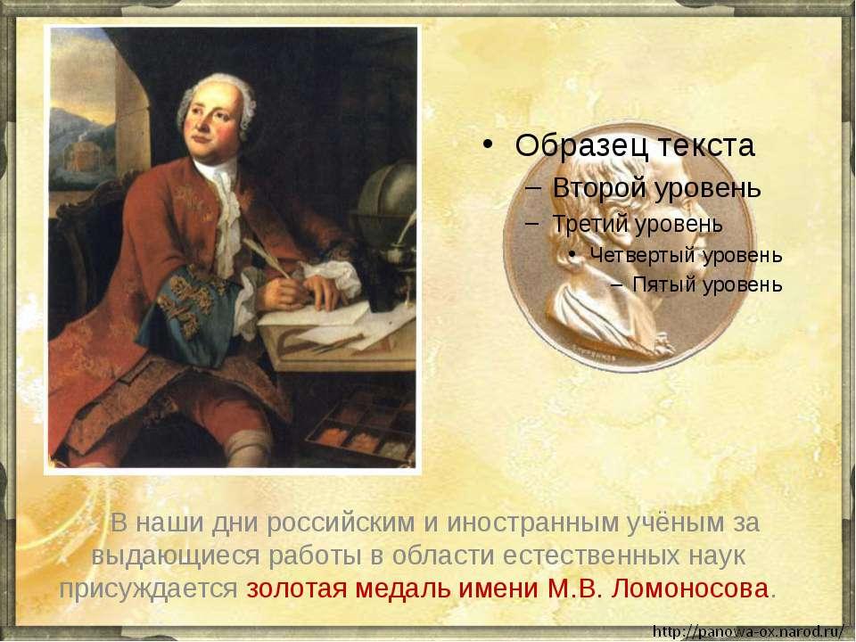 В наши дни российским и иностранным учёным за выдающиеся работы в области ест...