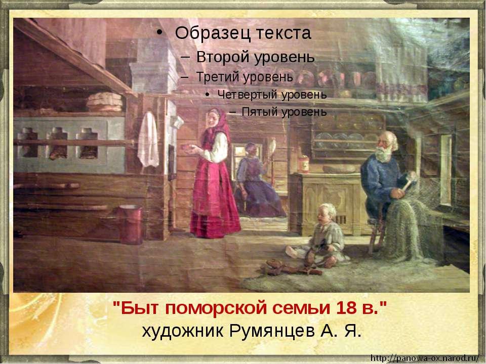 """""""Быт поморской семьи 18 в."""" художник Румянцев А. Я."""