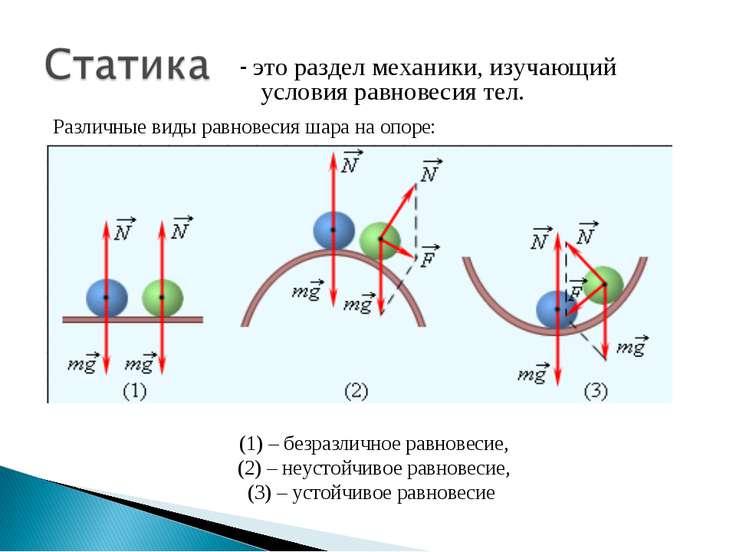 - это раздел механики, изучающий условия равновесия тел. Различные виды равно...
