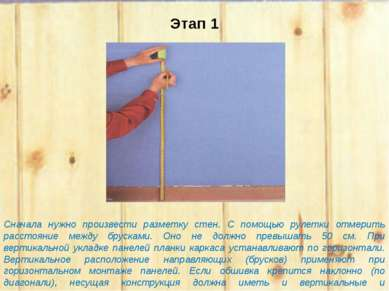 Этап 1   Сначала нужно произвести разметку стен. С помощью рулетки отмерить...