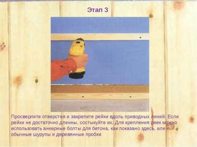Этап 3 Просверлите отверстия изакрепите рейки вдоль приводных линий. Если ре...