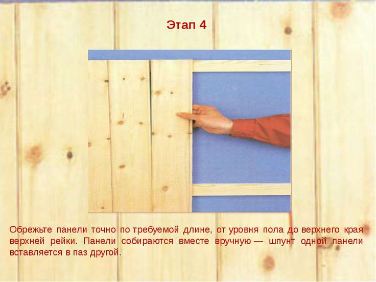 Этап 4 Обрежьте панели точно потребуемой длине, отуровня пола доверхнего к...