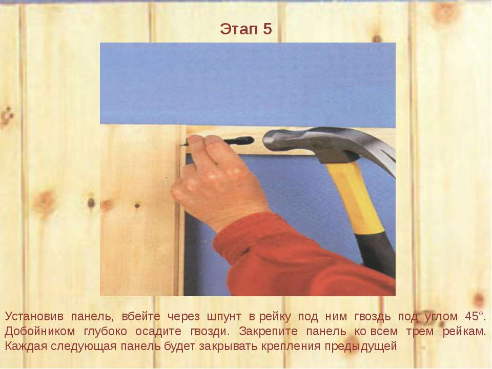 Этап 5 Установив панель, вбейте через шпунт врейку под ним гвоздь под углом ...