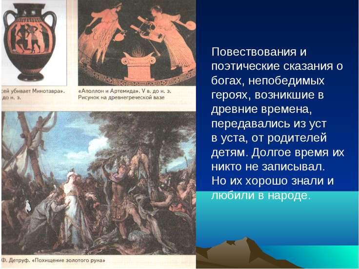 Повествования и поэтические сказания о богах, непобедимых героях, возникшие в...
