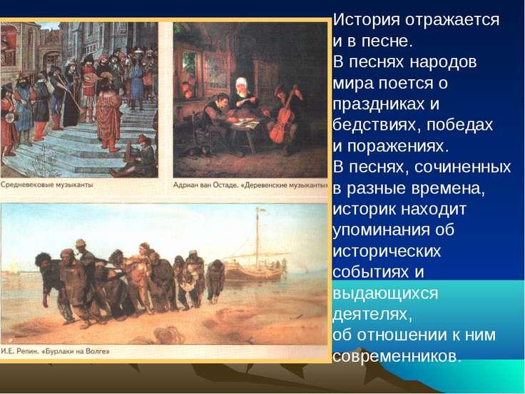 История отражается и в песне. В песнях народов мира поется о праздниках и бед...