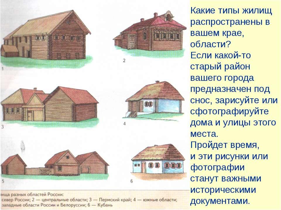 Какие типы жилищ распространены в вашем крае, области? Если какой-то старый р...