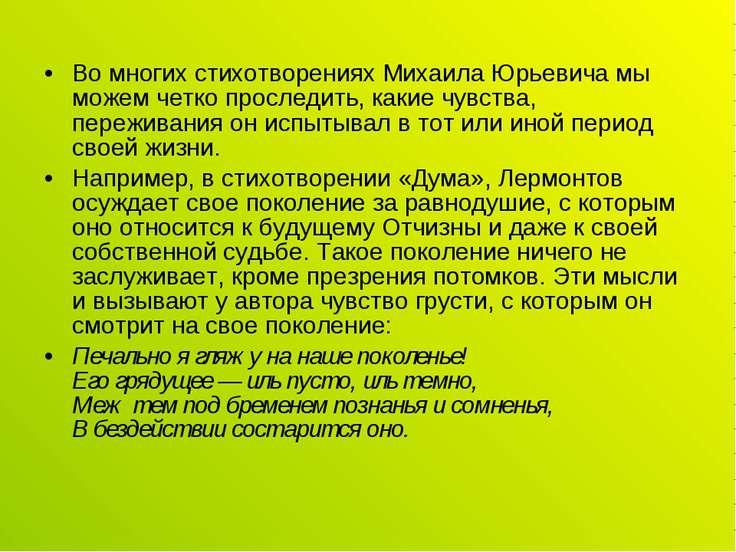 Во многих стихотворениях Михаила Юрьевича мы можем четко проследить, какие чу...