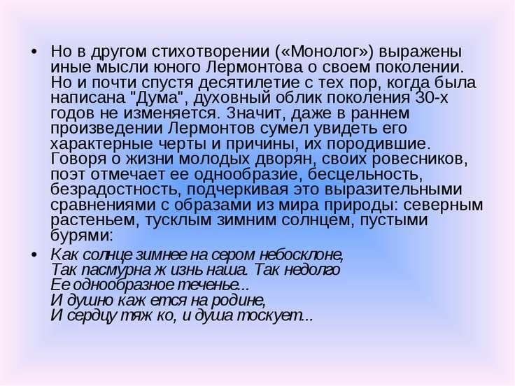Но в другом стихотворении («Монолог») выражены иные мысли юного Лермонтова о ...